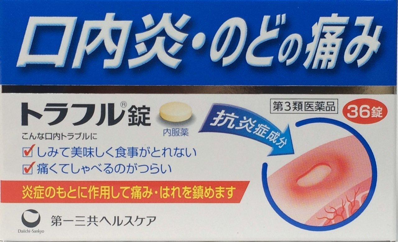 飲み 薬 口内炎